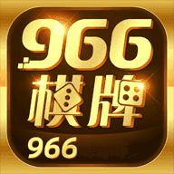 开元966棋牌