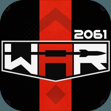 战争2061破解版