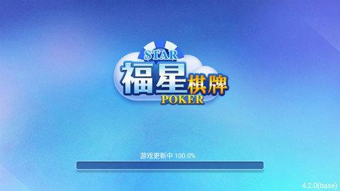 福星娱乐电玩城下载-福星娱乐电玩城官方版-福星娱乐电玩城最新版