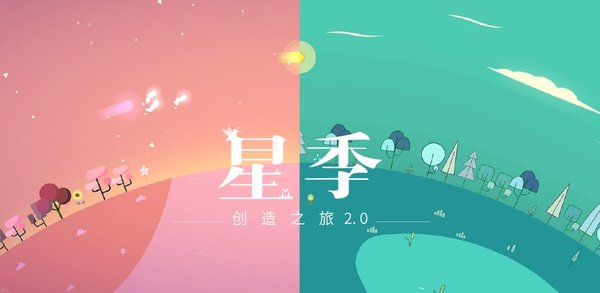 星季安卓版下载-星季最新安卓版v2.16下载