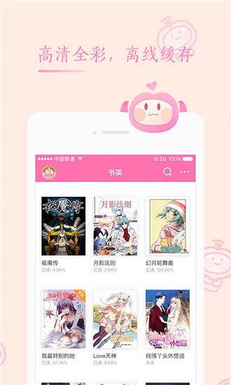 91漫画app正版免费下载安装-91漫画2021官方最新手机app下载