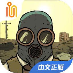 避难所生存中文版免费