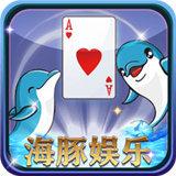 海豚娱乐棋牌