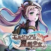 艾露比西亚的魔剑少女汉化版