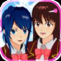 樱花校园模拟器2021情侣版
