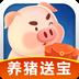 养猪赚多多红包版游戏