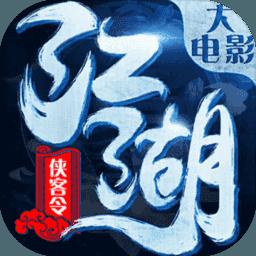 新江湖侠客令GM版