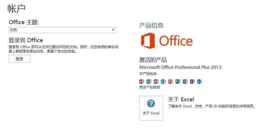 office2021专业增强版密钥