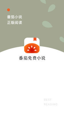 番茄小说vip激活码