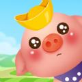 富贵养猪场红包版游戏