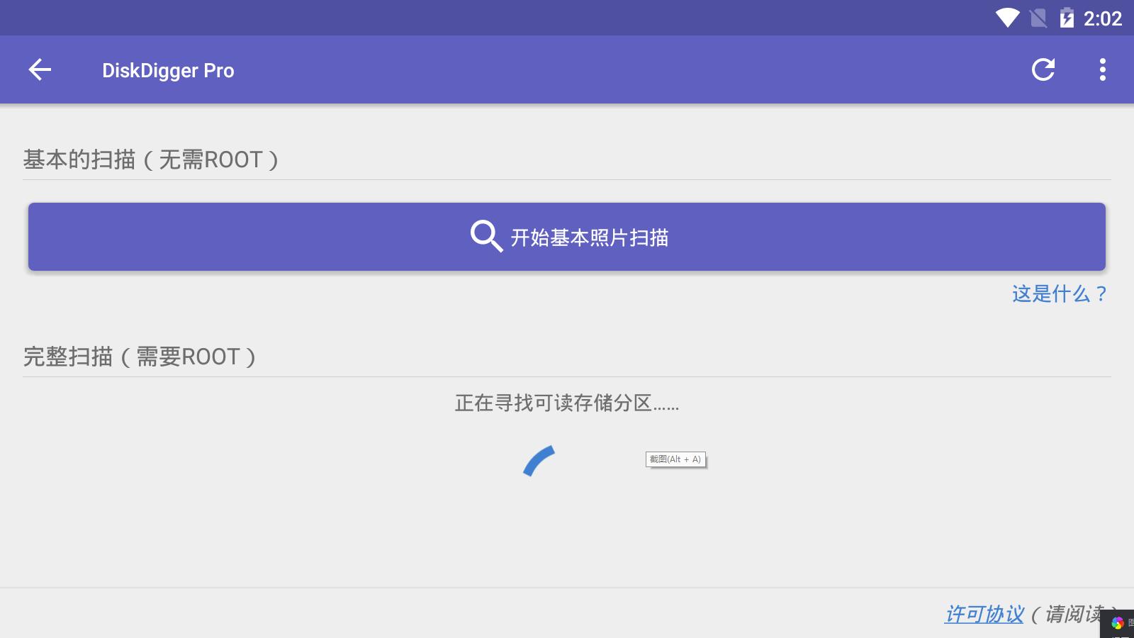 diskdigger pro中文版
