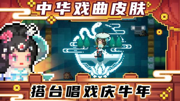 元气骑士内置修改器3.0最新下载-元气骑士内置修改器无敌版下载