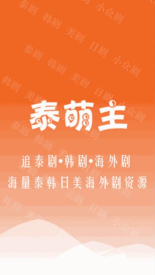 泰萌主官方免费下载-泰萌主app官方下载