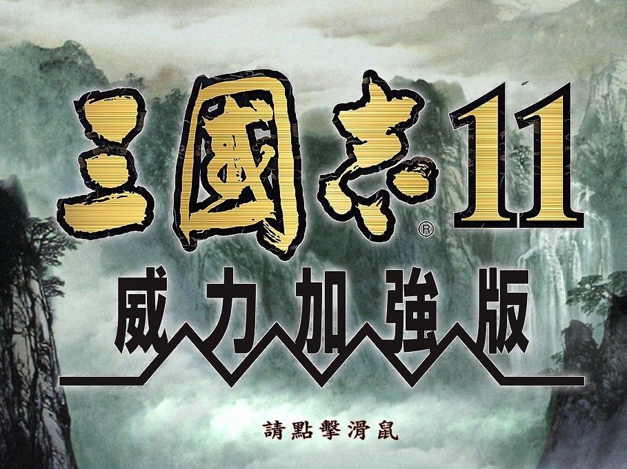 三国志11手机版
