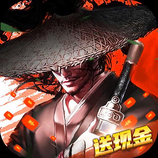 九阴绝学地藏版游戏红包版