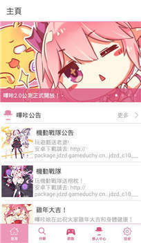 picacg官方下载地址-picacg(绅士漫画)官方下载
