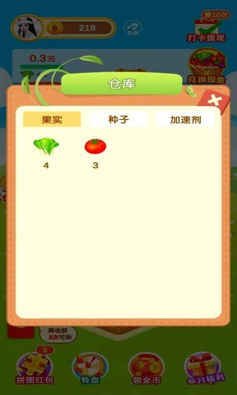 多多花园红包版下载-多多花园红包版游戏下载