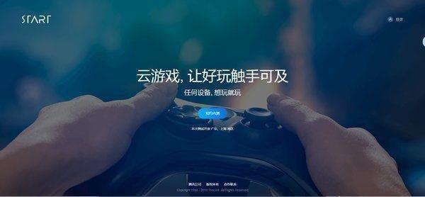 腾讯云游戏start手机版