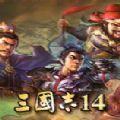 三国志14pk中文版