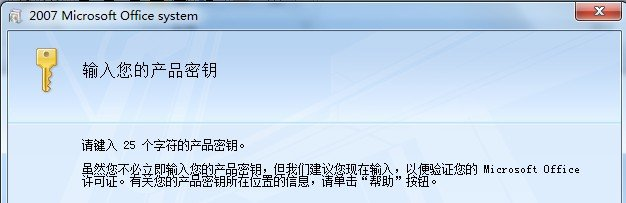 office2007激活密钥大全最新