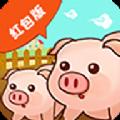 我的小猪游戏红包版