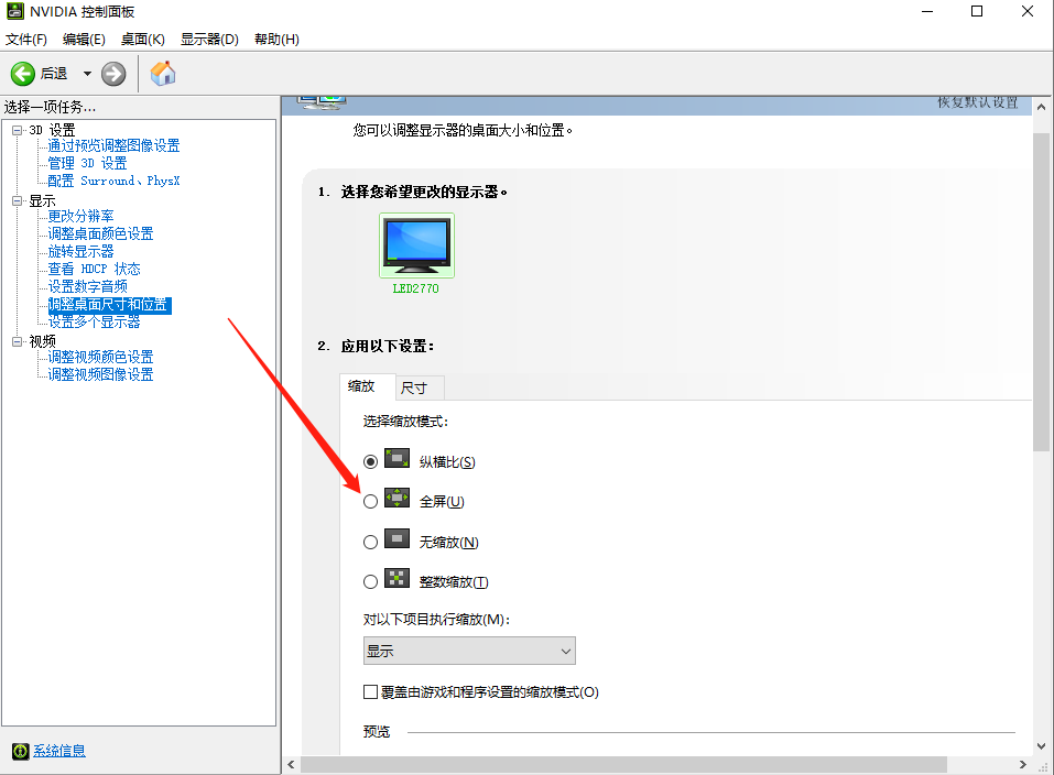Win10 21H1系统屏幕显示不完全怎么解决