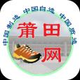 莆田鞋网app手机版下载