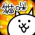 猫咪大战争10.3.0破解版