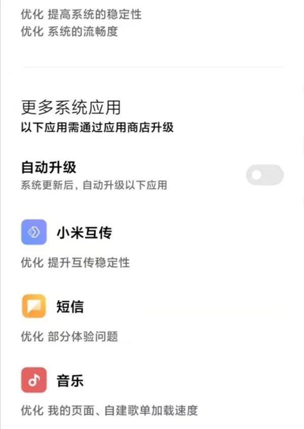 MIUI12.5稳定版下载-MIUI12.5稳定版官方正式版下载