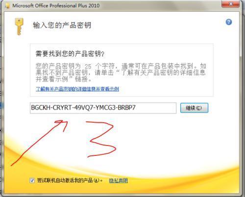 office2010序列号和密钥_最新office2010序列号和密钥