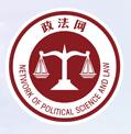 中国政法网互联网督察平台