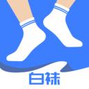 白袜app