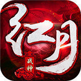 51红月传说战神版手游