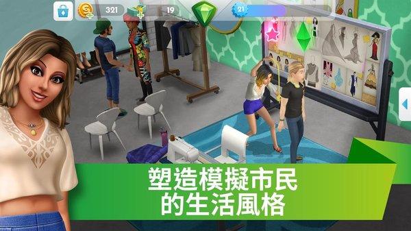模拟人生4中文版下载.模拟人生4安卓版手游