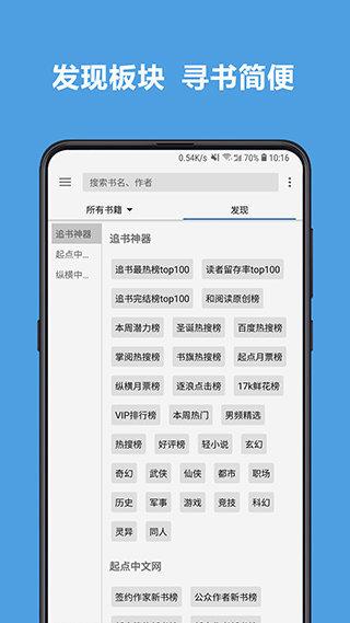 阅读app附书源