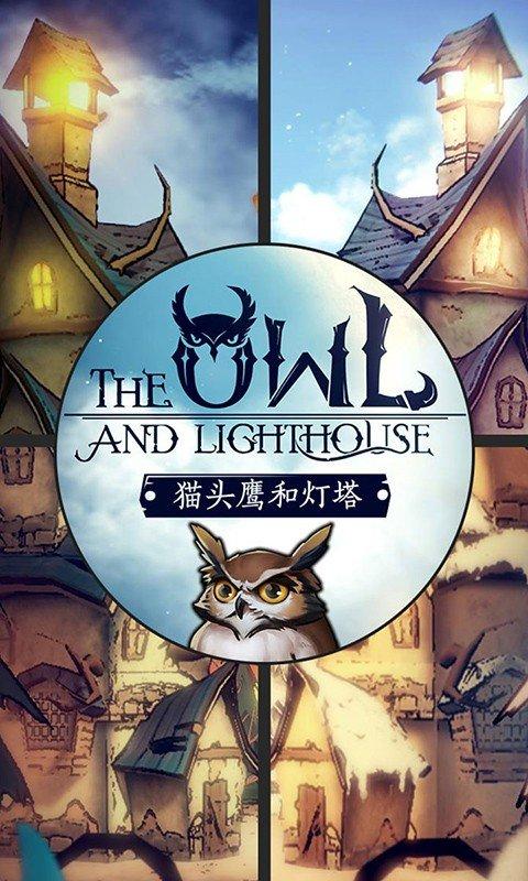 猫头鹰和灯塔第二季下载-猫头鹰和灯塔第二季蜂蜜之城-猫头鹰和灯塔第二季兑换码