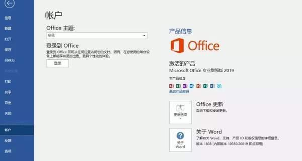 word激活碼永久2019_word激活碼永久2019永久