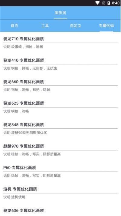 画质阁8.0app下载-画质阁最新8.0下载