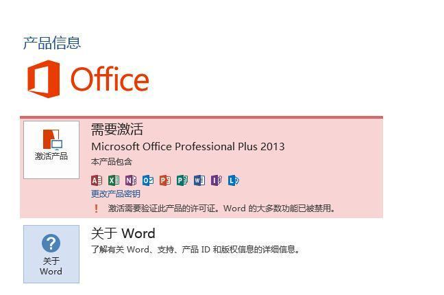 office2013最新激活码_永久激活office2013