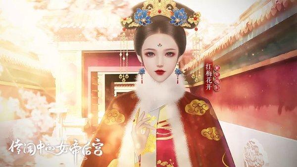 传闻中的女帝后宫橙光破解版2021下载(附攻略)-传闻中的女帝后宫橙光游戏破解版最新2021下载