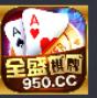 全盛棋牌9501122