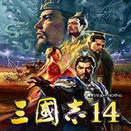 三国志14中文单机版