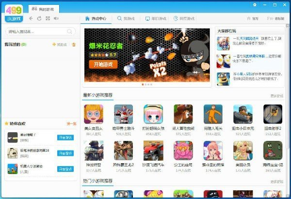 499游戏盒子官方版下载_499游戏盒子官方版下载安装免费