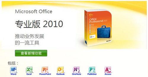 office2010专业版免费永久激活码