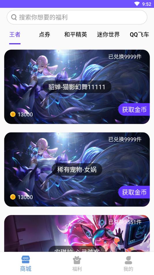 v10大佬王者荣耀免费领皮肤下载-v10大佬领皮肤app下载