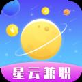 星云兼职app官方版
