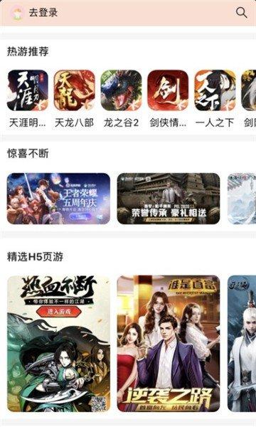g游宝app下载-g游宝官网版最新下载
