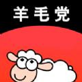 羊毛党软件