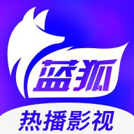 蓝狐影视官方正版