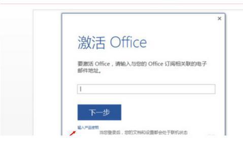 office2016标准版激活密钥码